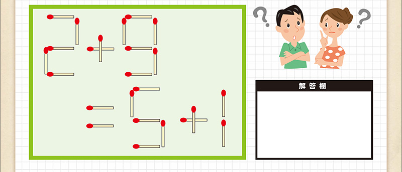 棒 問題 マッチ 【頭の体操クイズ】「8=12」マッチ棒1本を動かして正しい式にしてください /